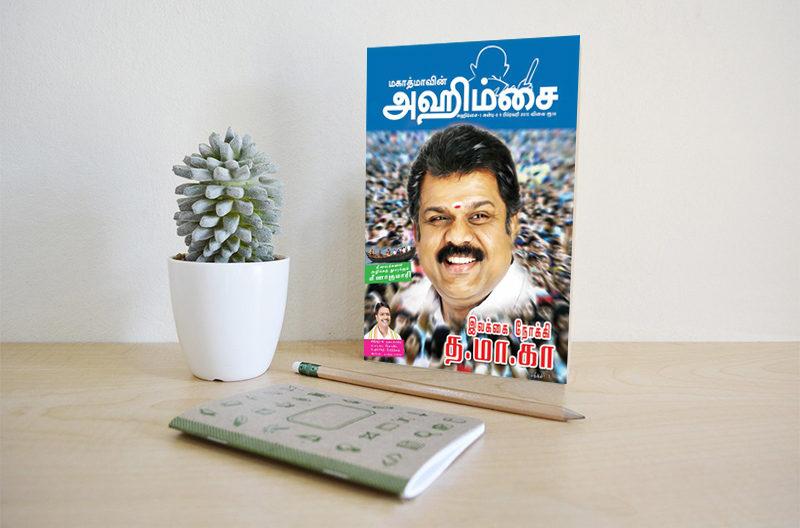 Ahimsai Magazine